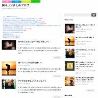 胸キュンまとめブログ